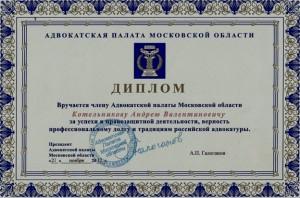 Адвокату Котельникову А.В. за успехи в правозащитной деятельности, верность профессиональному долгу и традициям российской адвокатуры