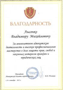 От Адвокатской палаты города Москвы адвокату Лысенко Владимиру Михайловичу