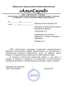 Отзыв ООО Альпсаунд Котельникову А.В.