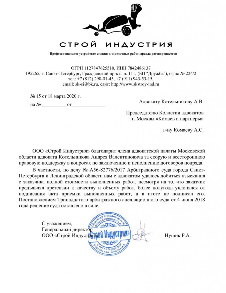 Отзыв ООО Строй Индустрия адвокату Котельникову Андрею Валентиновичу