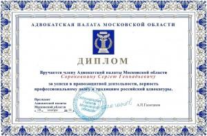 От Адвокатской палаты Московской области адвокату Сороковнину С.Г.