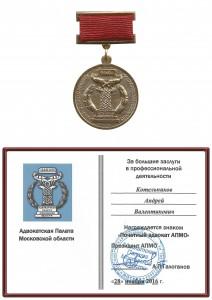 От Адвокатской палаты Московской области адвокату Котельникову А.В. за большие заслуги в профессиональной деятельности